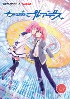 アニメイトオンラインショップ900【Blu-ray】TV 放課後のプレアデス Vol.6 初回生産限定版
