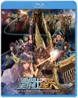 【Blu-ray】映画 聖闘士星矢 LEGEND of SANCTUARY