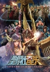 【DVD】映画 聖闘士星矢 LEGEND of SANCTUARY