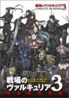 【画集】戦場のヴァルキュリア3 COMPLETE ARTWORKS