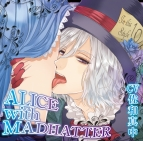 【ドラマCD】ALICE with MADHATTER(CV.佐和真中)