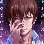 【主題歌】TV TRICKSTER -江戸川乱歩「少年探偵団」より- OP「キミだけのボクでいるから」/GACKT