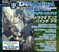 900【ビジュアルファンブック】DRAMAtical Murder公式ビジュアルファンブック