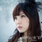 【主題歌】TV WHITE ALBUM2 OP「届かない恋'13」/上原れな