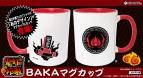 【グッズ-マグカップ】鬼灯の冷徹 BAKAマグカップ