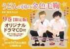 【コミック】うどんの国の金色毛鞠(9) オリジナルドラマCD付き限定版
