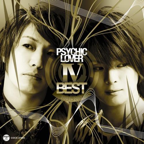 【アルバム】サイキックラバー/PSYCHIC LOVER IV-BEST-