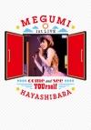 【DVD】林原めぐみ/1st LIVE -あなたに会いに来て-