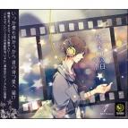 【アルバム】じょん/ツキウタ。シリーズ はじまりの日