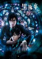 900【Blu-ray】ミュージカル 「黒執事」 -地に燃えるリコリス2015- 通常版