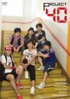 【DVD】プロジェクト40