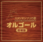 【アルバム】スタジオジブリの歌オルゴール -増補盤-