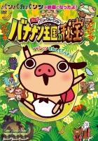 アニメイトオンラインショップ900【DVD】映画 パンパカパンツ 王国のバナナン秘宝