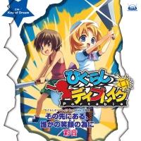 900【主題歌】PSP版 ひぐらしデイブレイク Portable 主題歌「その先にある、誰かの笑顔のため」/彩音 初回限定盤