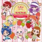 【アルバム】キラキラ☆プリキュアアラモード ボーカルアルバム2 苺坂物語
