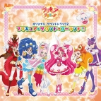 【サウンドトラック】TV キラキラ☆プリキュアアラモード オリジナルサウンドトラック2