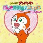 【キャラクターソング】それいけ!アンパンマン げんき100ばいソングス ドキンちゃん