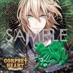 【ドラマCD】Corpse†Heart 6th Night アロン (CV.小野友樹)