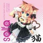 【アルバム】solfa works best album chronicle ~cat side~