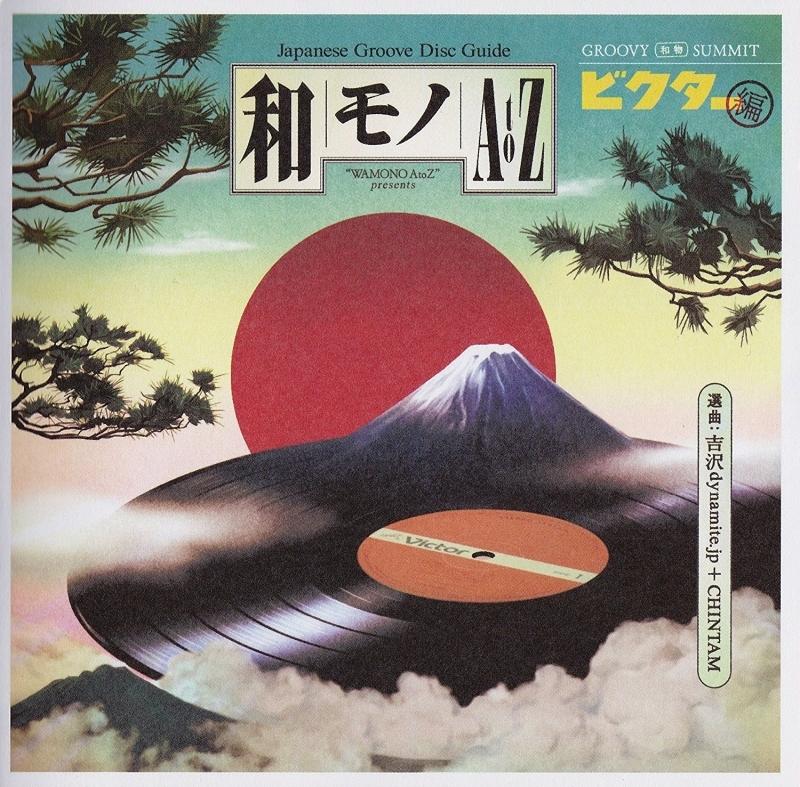 900【アルバム】和モノAtoZ presents GROOVE和モノ ビクター編