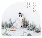 【アルバム】上田麗奈/RefRain