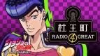 【DJCD】ラジオ ジョジョの奇妙な冒険 ダイヤモンドは砕けない 杜王町RADIO 4 GREAT Vol.2