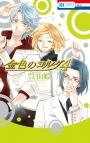 【コミック】金色のコルダ4 -four-