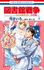 【コミック】図書館戦争 LOVE&WAR 別冊編(5)