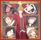 【キャラクターソング】ゲーム 夢色キャスト 聖夜のラブレター Song Collection ~最後のロンリークリスマス~