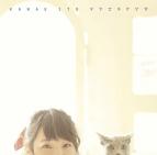 【アルバム】伊藤かな恵/デアエタケシキ