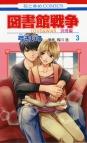 【コミック】図書館戦争 LOVE&WAR 別冊編(3)