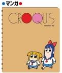 【グッズ-スケッチブック】ポプテピピック クロッキー帳 マンガ