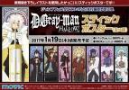 【グッズ-ポスター】D.Gray-man HALLOW スティックポスター