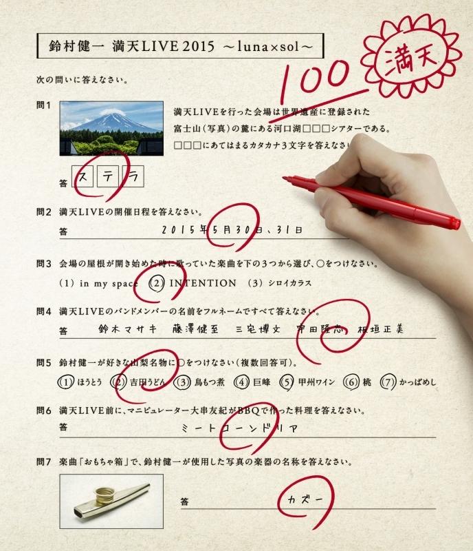 900【Blu-ray】鈴村健一/満天LIVE 2015 lunaxsol