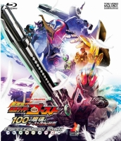 900【Blu-ray】劇場版 仮面ライダーゴースト 100の眼魂とゴースト運命の瞬間 コレクターズパック