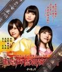 【Blu-ray】イヤホンズ 東京声優朝焼物語LIVE 初回限定盤