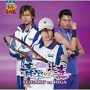 900【アルバム】ミュージカル テニスの王子様 青学vs比嘉