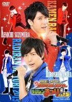 900【DVD】東映公認 鈴村健一・神谷浩史の仮面ラジレンジャー ラジレンまつり2015