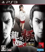 アニメイトオンラインショップ900【PS3】特価 龍が如く 極