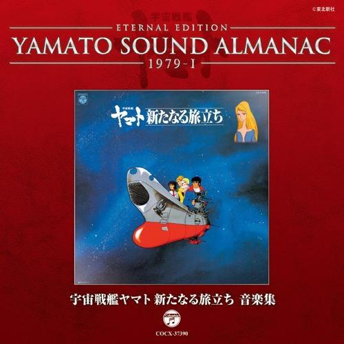 アルバム】YAMATO SOUND ALMANAC...