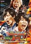 【DVD】東映公認 鈴村健一・神谷浩史の仮面ラジレンジャー ラジレンまつり2014