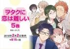 【コミック】ヲタクに恋は難しい(5)
