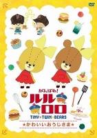 アニメイトオンラインショップ900【DVD】TV がんばれ!ルルロロ 第2期 かわいいおうじさま