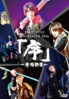 【DVD】ROOT FIVE/STORY LIVE TOUR 2016 序~舞闘絵巻~ 通常版