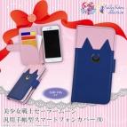 【グッズ-カバーホルダー】美少女戦士セーラームーン 汎用手帳型スマートフォンカバー(M)