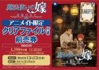 【チケット】魔法使いの嫁 星待つ人(中篇) A4クリアファイル付き 前売券