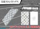 【グッズ-電化製品】文豪ストレイドッグス モバイルバッテリー