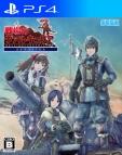 【PS4】戦場のヴァルキュリア リマスター