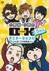 【DVD】小野坂・小西のO+K 2.5次元 アニメーション 第3巻 通常版
