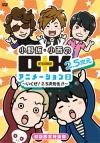【DVD】小野坂・小西のO+K 2.5次元 アニメーション 第3巻 初回限定特別版